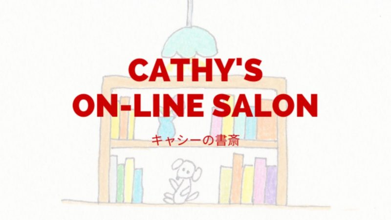 キャシーの書斎 オンラインサロン