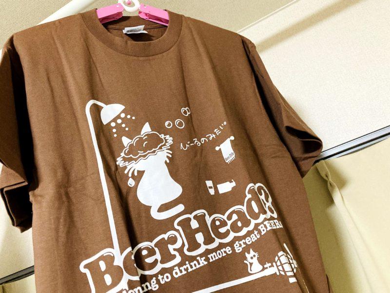 びーるのみたい。 Tシャツ